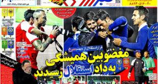 صفحه نخست روزنامه های ورزشی امروز شنبه ۹۳/۰۸/۱7