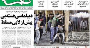 عناوین مهم روزنامه های خبری و سیاسی امروز «شنبه ۹۳/۰۸/۱7»