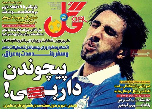 www.dustaan.com صفحه نخست روزنامه های ورزشی امروز یکشنبه ۹۳/۰۸/۱8