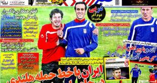 صفحه نخست روزنامه های ورزشی امروز دوشنبه ۹۳/۰۸/۱9