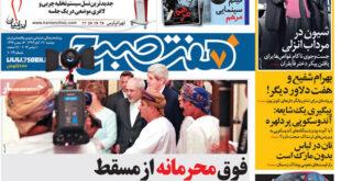 عناوین مهم روزنامه های خبری و سیاسی امروز «دوشنبه ۹۳/۰۸/۱9»