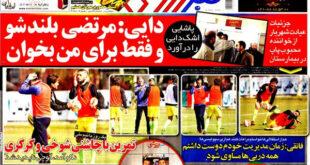 صفحه نخست روزنامه های ورزشی امروز سه شنبه ۹۳/۰۸/20