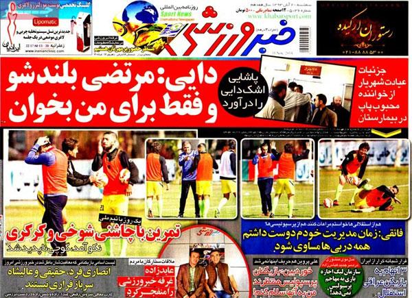 www.dustaan.com صفحه نخست روزنامه های ورزشی امروز سه شنبه ۹۳/۰۸/20