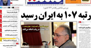 عناوین مهم روزنامه های خبری و سیاسی امروز «سه شنبه ۹۳/۰۸/20»