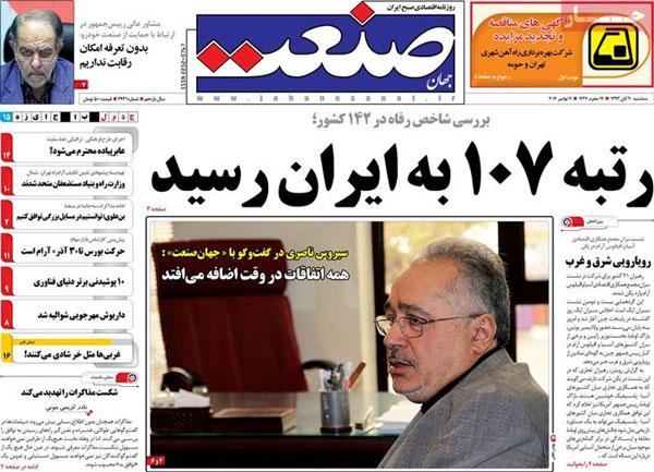 www.dustaan.com عناوین مهم روزنامه های خبری و سیاسی امروز «سه شنبه ۹۳/۰۸/20»