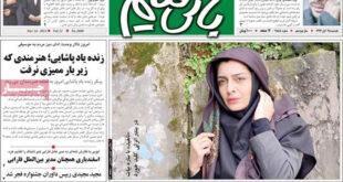 عناوین مهم روزنامه های خبری و سیاسی امروز «یکشنبه ۹۳/۰۸/۲5»