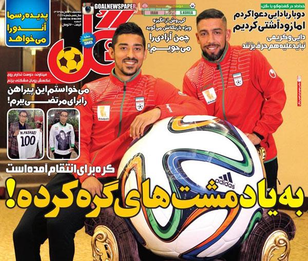 www.dustaan.com صفحه نخست روزنامه های ورزشی امروز سه شنبه ۹۳/۰۸/۲7