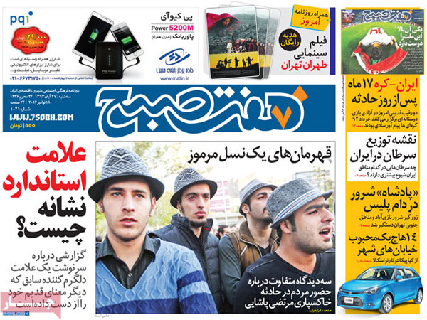 www.dustaan.com عناوین مهم روزنامه های خبری و سیاسی امروز «سه شنبه ۹۳/۰۸/۲7»