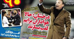 صفحه نخست روزنامه های ورزشی امروز سه شنبه ۹۳/۰۹/۰4