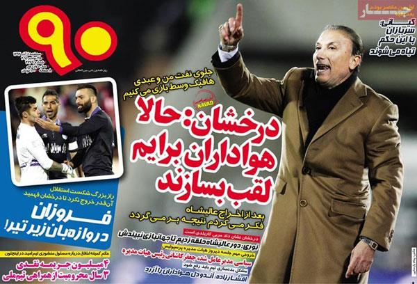 www.dustaan.com صفحه نخست روزنامه های ورزشی امروز سه شنبه ۹۳/۰۹/۰4