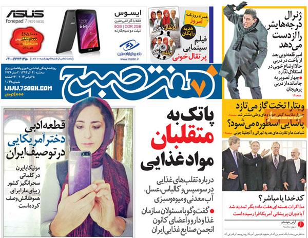 www.dustaan.com عناوین مهم روزنامه های خبری و سیاسی سه شنبه چهارم اذر ۱۳۹۳