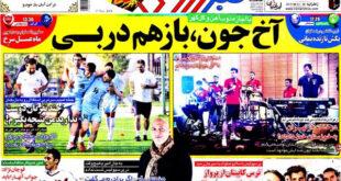 صفحه نخست روزنامه های ورزشی امروز پنجشنبه ۹۳/۰۹/۰6
