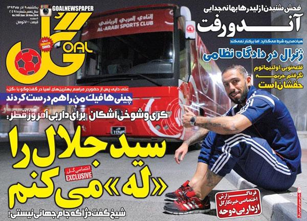 www.dustaan.com صفحه نخست روزنامه های ورزشی امروز یکشنبه ۹۳/۰۹/۰9
