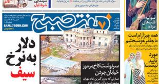 عناوین مهم روزنامه های خبری و سیاسی یکشنبه نهم اذر ۱۳۹۳