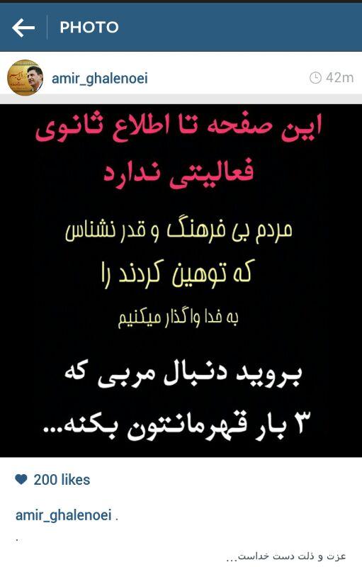 www.dustaan.com بسته شدن اینستاگرام قلعه نویی بخاطر توهینهای شدید هواداران