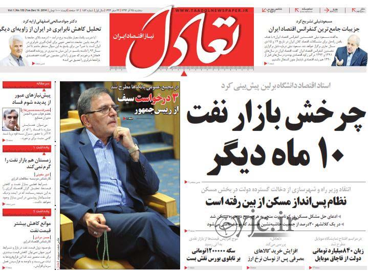 www.dustaan.com عناوین مهم روزنامه های خبری و سیاسی سه شنبه بیست و پنجم اذر ۱۳۹۳