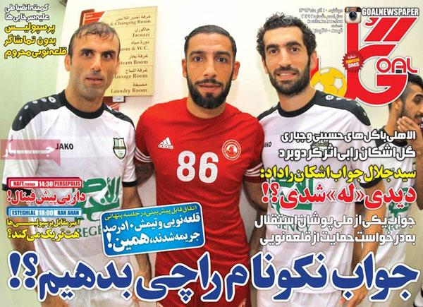 www.dustaan.com صفحه نخست روزنامه های ورزشی امروز دوشنبه ۹۳/۰۹/10