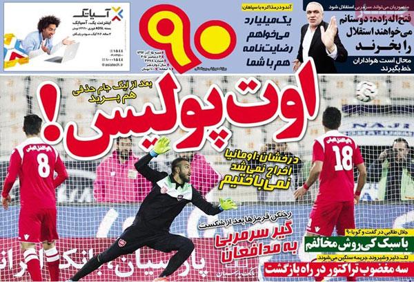 www.dustaan.com صفحه نخست روزنامه های ورزشی امروز شنبه ۹۳/۰۹/۱5