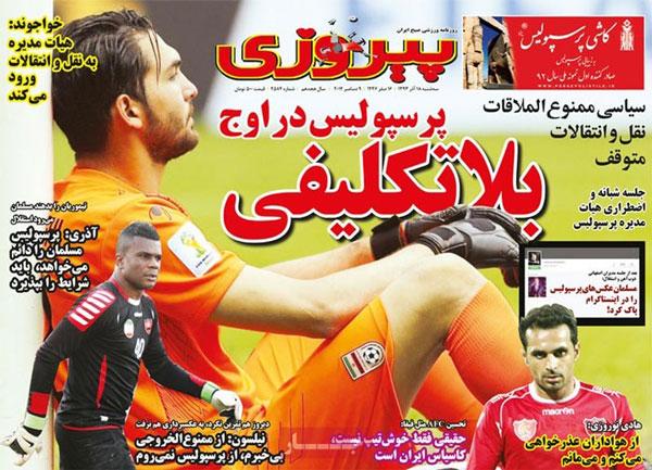 www.dustaan.com صفحه نخست روزنامه های ورزشی امروز سه شنبه ۹۳/۰۹/۱8