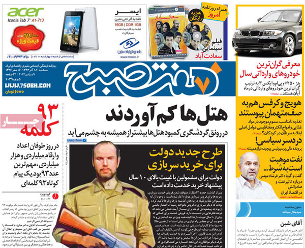 www.dustaan.com عناوین مهم روزنامه های خبری و سیاسی سه شنبه هجدهم اذر ۱۳۹۳