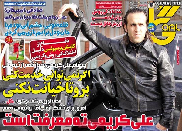 www.dustaan.com صفحه نخست روزنامه های ورزشی امروز سه شنبه ۹۳/۱۰/9