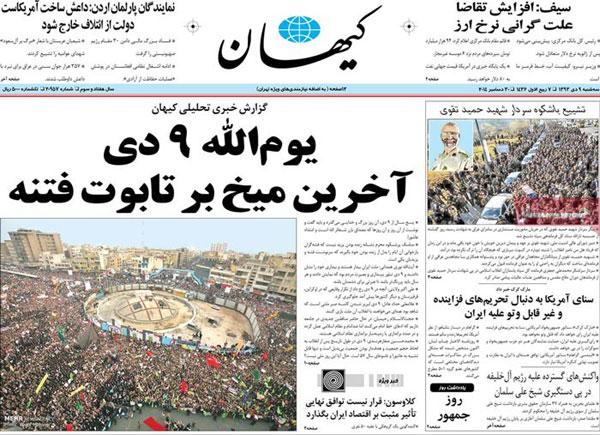 www.dustaan.com عناوین مهم روزنامه های خبری و سیاسی سه شنبه 9 دی ۱۳۹۳
