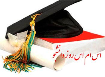 www.dustaan.com اس ام اس های جدید و زیبا مخصوص روز دانشجو!