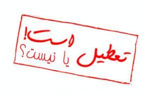 www.dustaan.com روز های پنج شنبه در سمنان تعطیل شد
