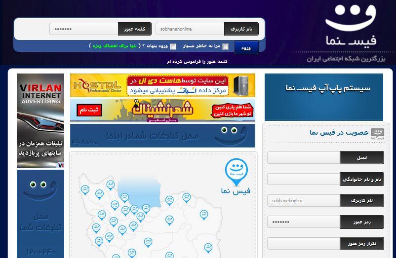 www.dustaan.com فيس نما هك شد/هشدار جدي به دو میلیون كاربر فيس نما