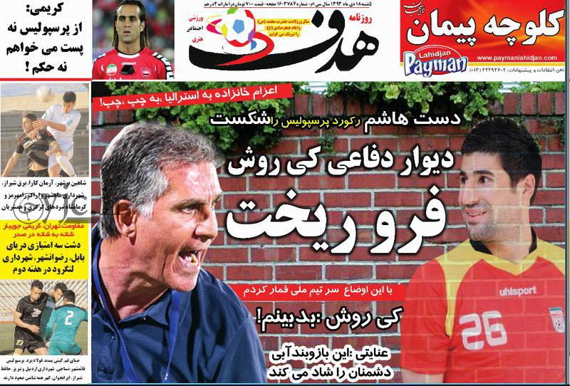 www.dustaan.com صفحه نخست روزنامه های ورزشی امروز پنجشنبه ۹۳/۱۰/۱8