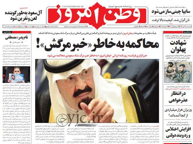www.dustaan.com عناوین مهم روزنامه های خبری و سیاسی سه شنبه 23 دی ۱۳۹۳