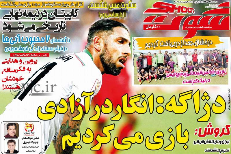 www.dustaan.com صفحه نخست روزنامه های ورزشی امروز سه شنبه ۹۳/۱۰/23