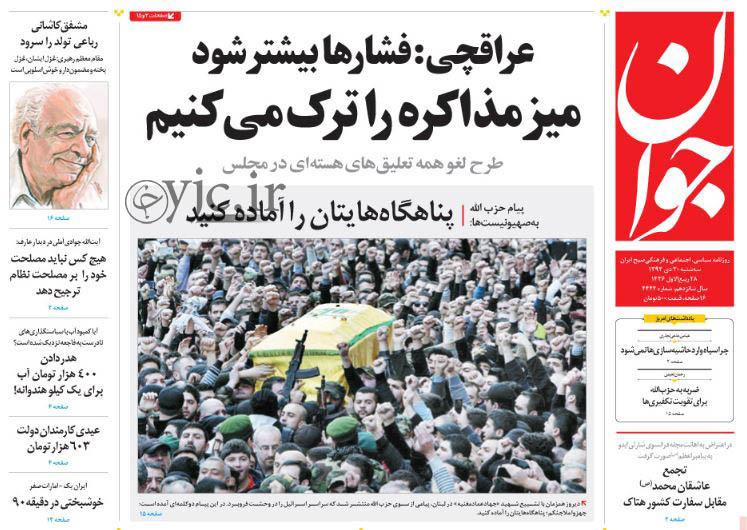www.dustaan.com عناوین مهم روزنامه های خبری و سیاسی سه شنبه 30 دی ۱۳۹۳