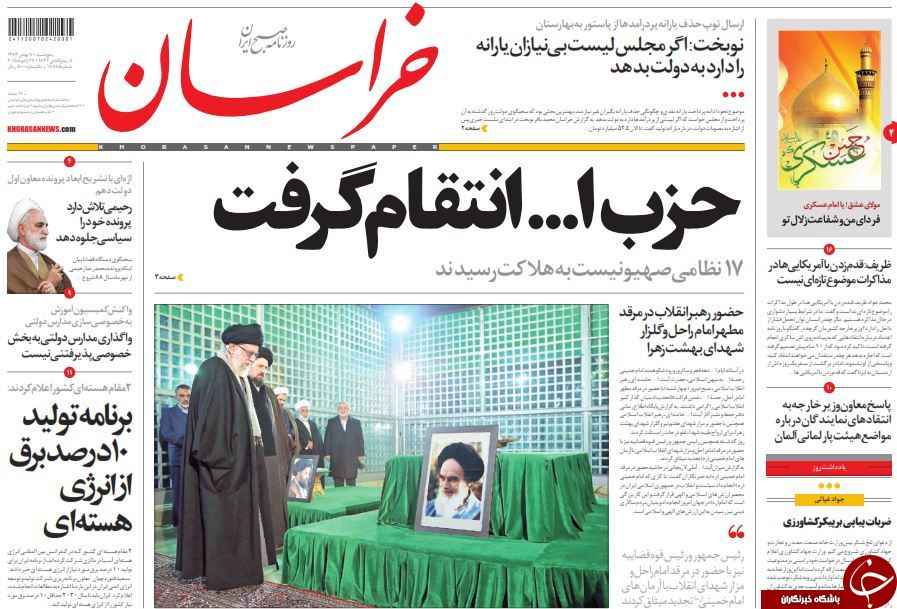 عناوین مهم روزنامه های امروز پنجشنبه 9 بهمن ۱۳۹۳