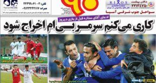 صفحه نخست روزنامه های ورزشی امروز شنبه ۹۳/۱۱/۱۱