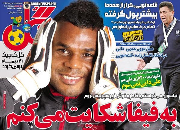 www.dustaan.com صفحه نخست روزنامه های ورزشی امروز سه شنبه ۹۳/۱۰/۱6