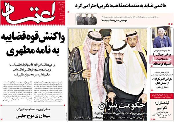 www.dustaan.com عناوین مهم روزنامه های خبری و سیاسی سه شنبه ۱6 دی ۱۳۹۳