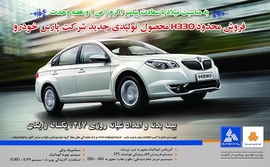 آغاز پیش فروش خودرو جدید H330 توسط سایپا + قیمت