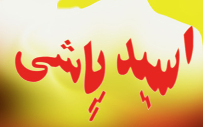 www.dustaan.com اقدام وقیحانه مرد بی رحم با همسر جوانش