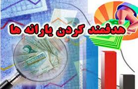 www.dustaan.com-زمان واریز یارانه نقدی دی ماه