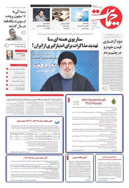 www.dustaan.com-صفحه-نخست-روزنامه-هایامروز-