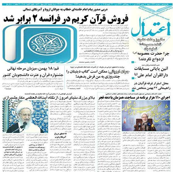 www.dustaan.com-صفحه-نخست-روزنامه-هایامروز-۲