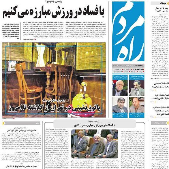 www.dustaan.com-صفحه-نخست-روزنامه-هایامروز-۴