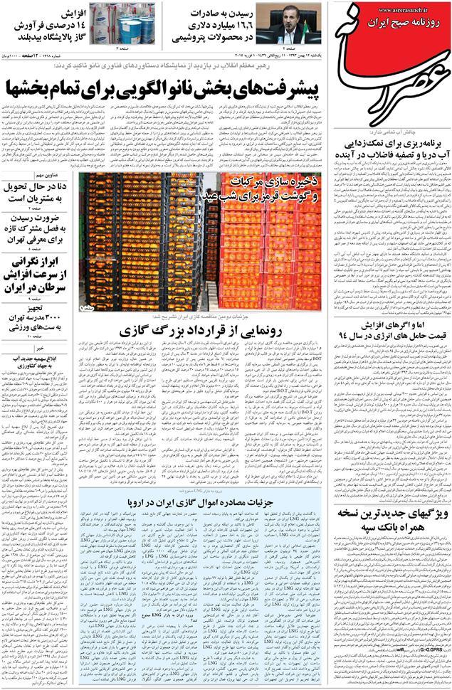 www.dustaan.com-عناوین-مهم-روزنامه-های-امروز