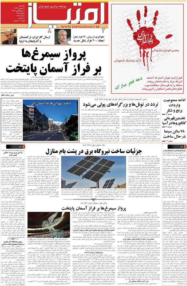 www.dustaan.com-عناوین-مهم-روزنامه-های-امروز۱