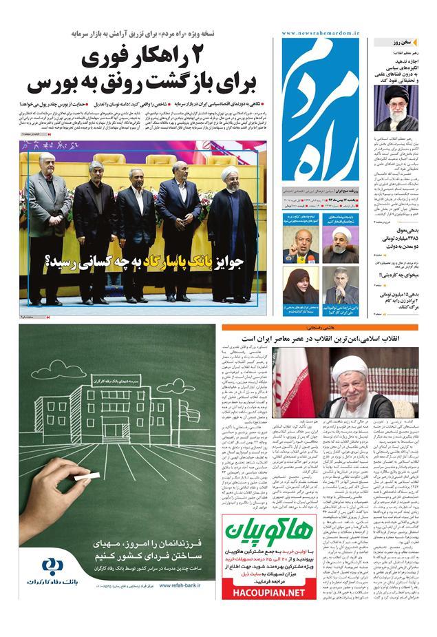 www.dustaan.com-عناوین-مهم-روزنامه-های-امروز۳