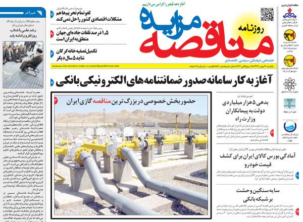 www.dustaan.com-عناوین-مهم-روزنامه-های-امروز۴