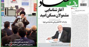 عناوین مهم روزنامه های امروز یکشنبه ۱۲ بهمن ۱۳۹۳