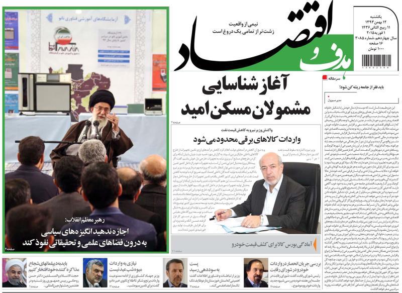 عناوین مهم روزنامه های امروز یکشنبه 12 بهمن 1393