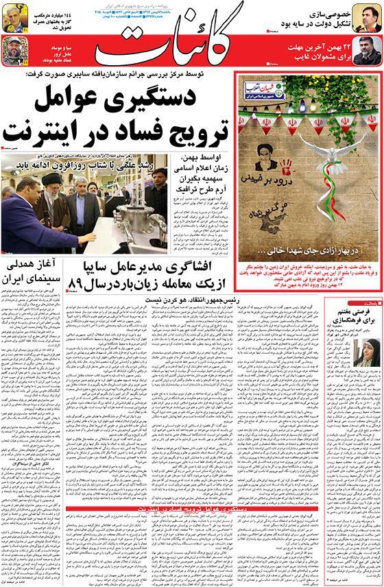 www.dustaan.com-عناوین-مهم-روزنامه-های-امروز۶